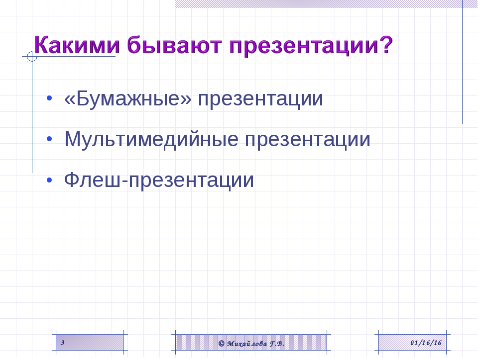 «Бумажные» презентации Мультимедийные презентации Флеш-презентации * © Михайл...