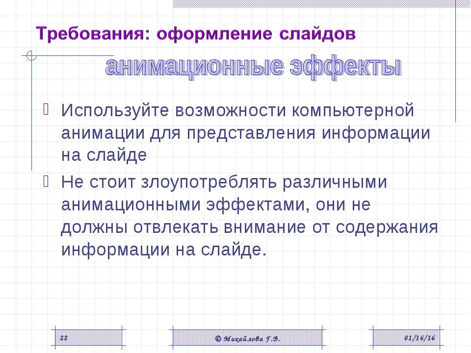* © Михайлова Г.В. * Используйте возможности компьютерной анимации для предст...
