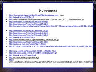 Источники https://www.docusign.com/sites/default/files/blog/stage.png фон htt