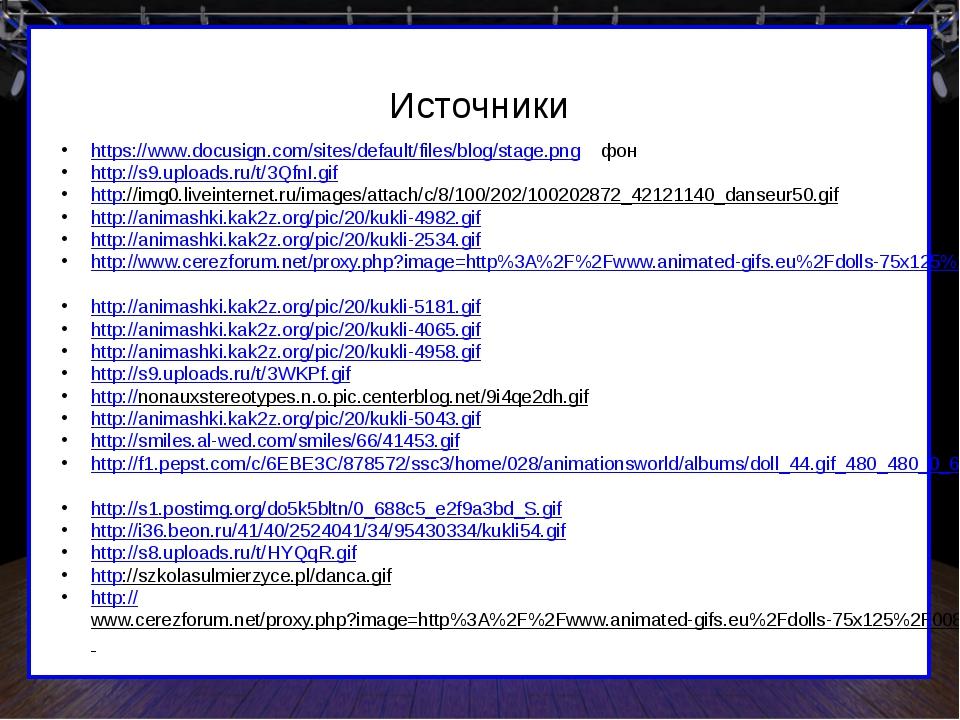 Источники https://www.docusign.com/sites/default/files/blog/stage.png фон htt...