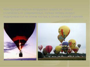 Конструкция первых воздушных шаров не сильно отличалась от современных, тольк