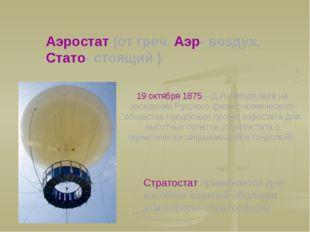 Стратостат применяется для изучения верхней оболочки атмосферы- стратосферы А