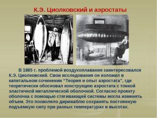 В 1885 г. проблемой воздухоплавания заинтересовался К.Э. Циолковский. Свои и