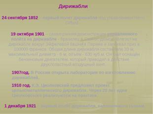 1907год. В России открыта лаборатория по изготовлению дирижаблей. 1910 год. К