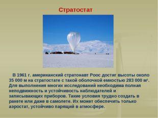 Стратостат В 1961 г. американский стратонавт Роос достиг высоты около 35 000