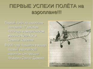 ПЕРВЫЕ УСПЕХИ ПОЛЁТА на аэроплане!!! Первый полёт на аэроплане состоялся 17 д