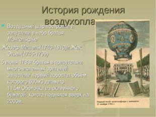 История рождения воздухоплавания Воздушный шар построили и запустили в небо б