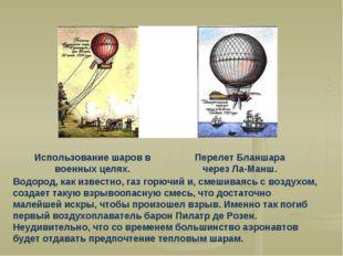 Использование шаров в военных целях. Водород, как известно, газ горючий и, см