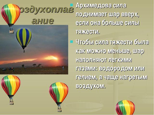 Воздухоплавание Архимедова сила поднимает шар вверх, если она больше силы тяж...