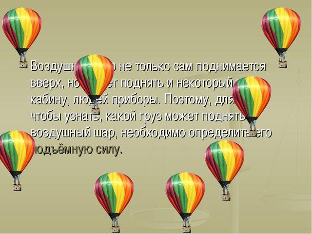 Воздушный шар не только сам поднимается вверх, но может поднять и некоторый г...