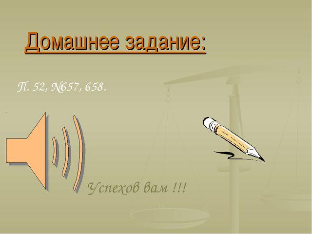 Домашнее задание: П. 52, №657, 658. Успехов вам !!!