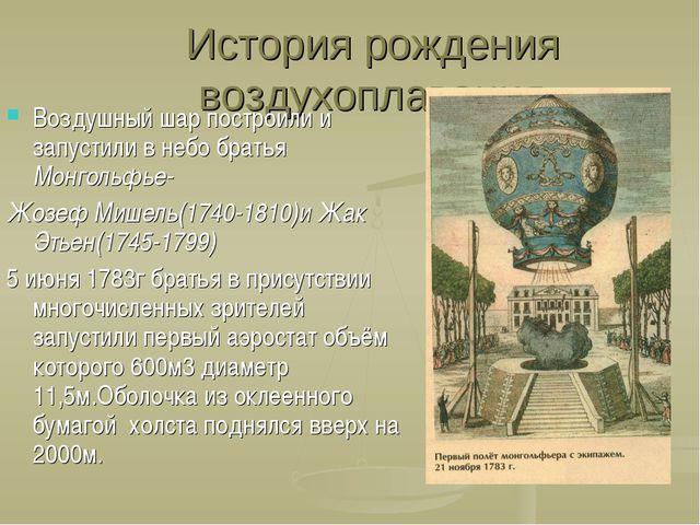 История рождения воздухоплавания Воздушный шар построили и запустили в небо б...