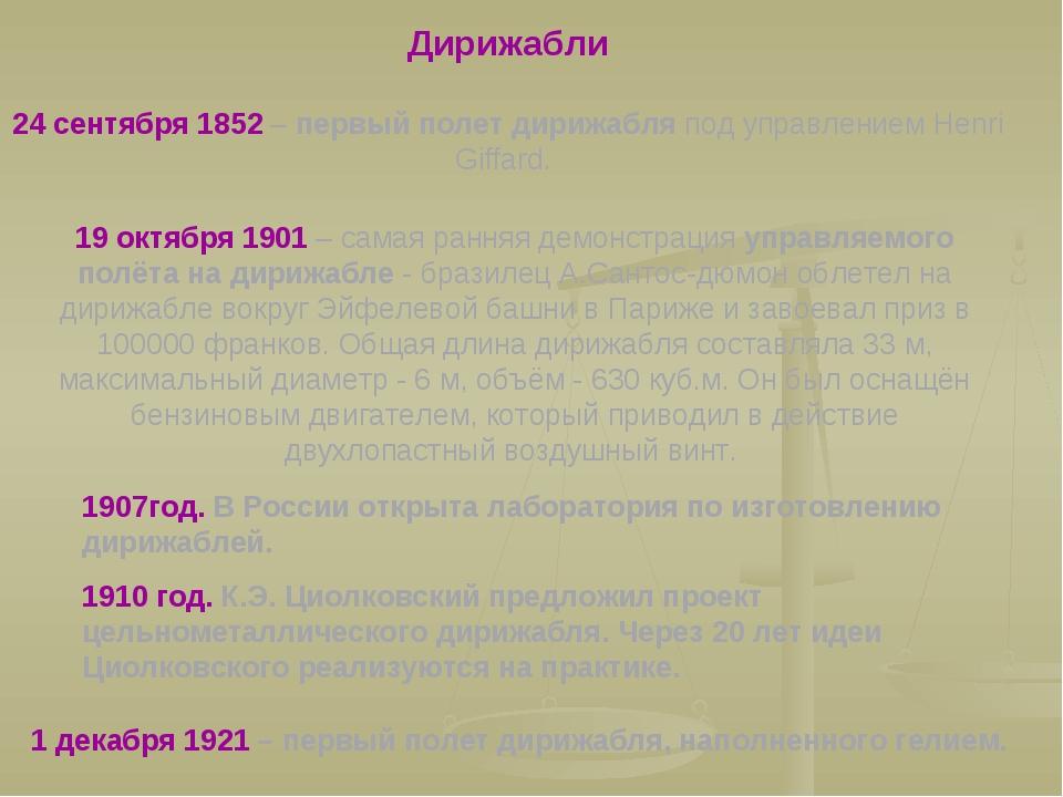 1907год. В России открыта лаборатория по изготовлению дирижаблей. 1910 год. К...