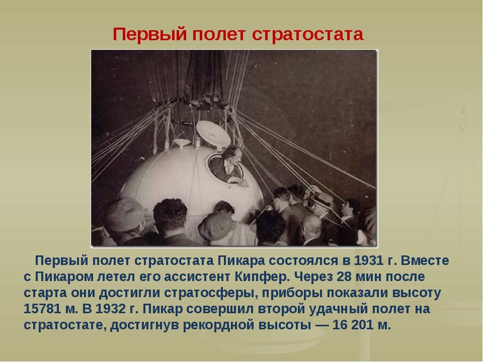 Первый полет стратостата Пикара состоялся в 1931 г. Вместе с Пикаром летел е...