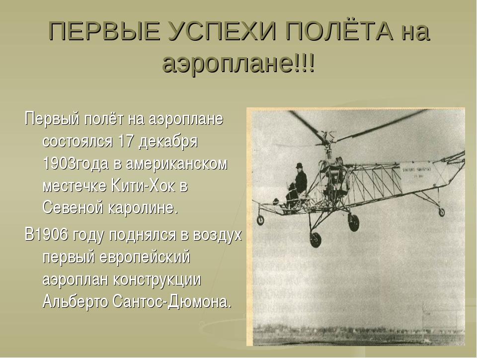 ПЕРВЫЕ УСПЕХИ ПОЛЁТА на аэроплане!!! Первый полёт на аэроплане состоялся 17 д...