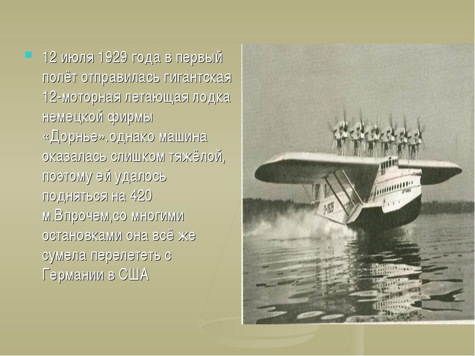 12 июля 1929 года в первый полёт отправилась гигантская 12-моторная летающая...