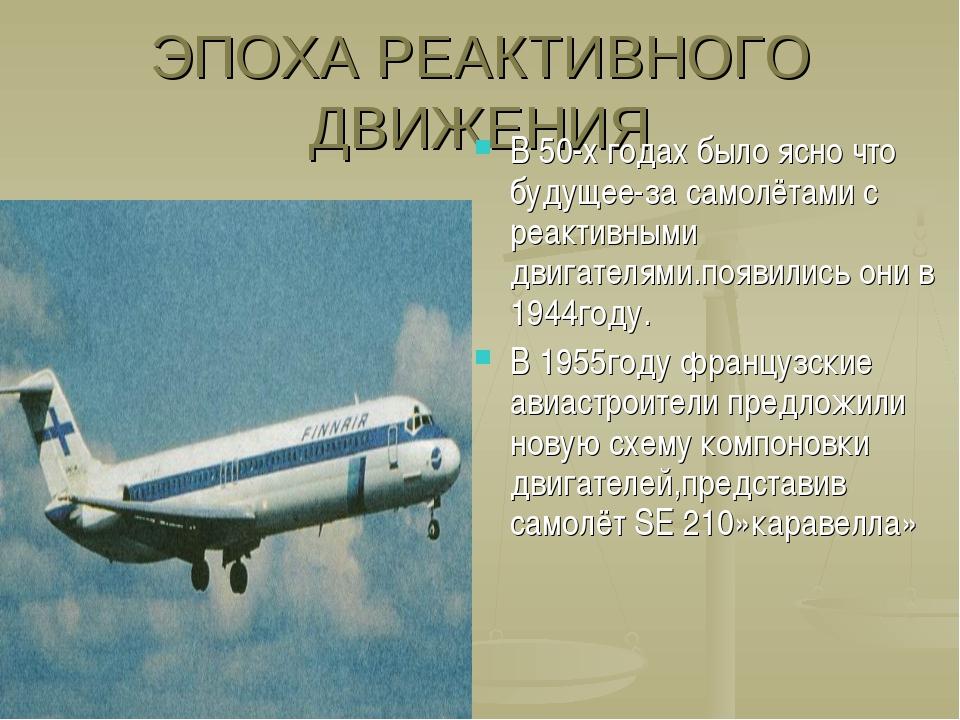 ЭПОХА РЕАКТИВНОГО ДВИЖЕНИЯ В 50-х годах было ясно что будущее-за самолётами с...