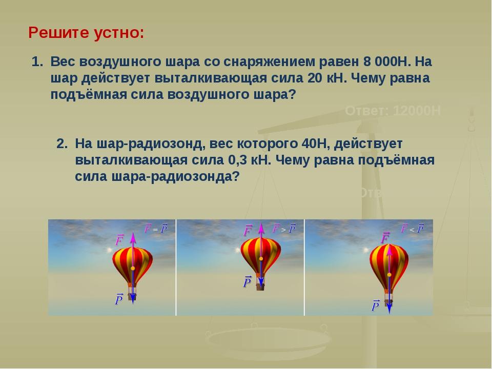 Вес воздушного шара со снаряжением равен 8 000Н. На шар действует выталкивающ...