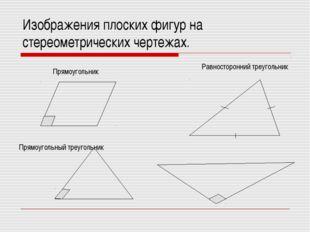 Изображения плоских фигур на стереометрических чертежах. Прямоугольник Прямоу