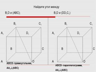 Найдите угол между В1D и (ABC);  В1D и (DD1C1) АВСD- прямоугольник, АА1(