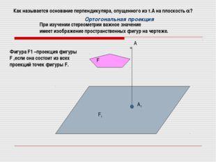 А А1 Как называется основание перпендикуляра, опущенного из т.А на плоскость
