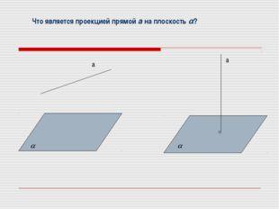 a a Что является проекцией прямой а на плоскость ?  