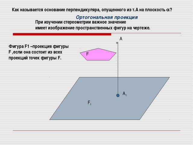 А А1 Как называется основание перпендикуляра, опущенного из т.А на плоскость...