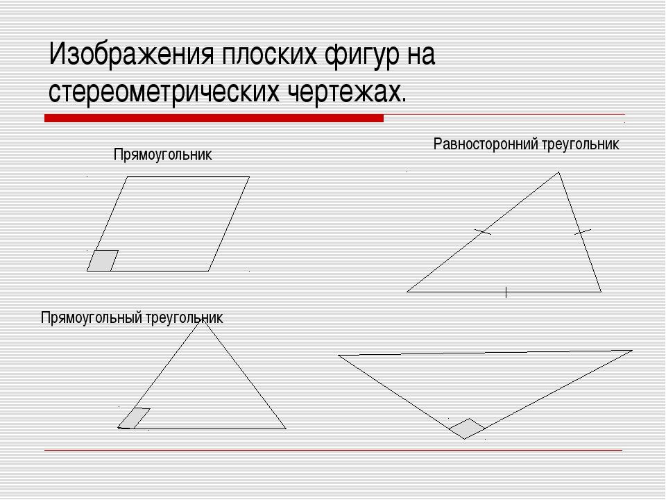 Изображения плоских фигур на стереометрических чертежах. Прямоугольник Прямоу...