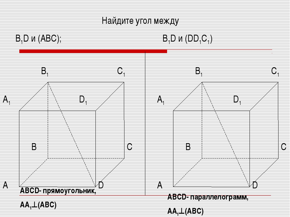 Найдите угол между В1D и (ABC);  В1D и (DD1C1) АВСD- прямоугольник, АА1(...