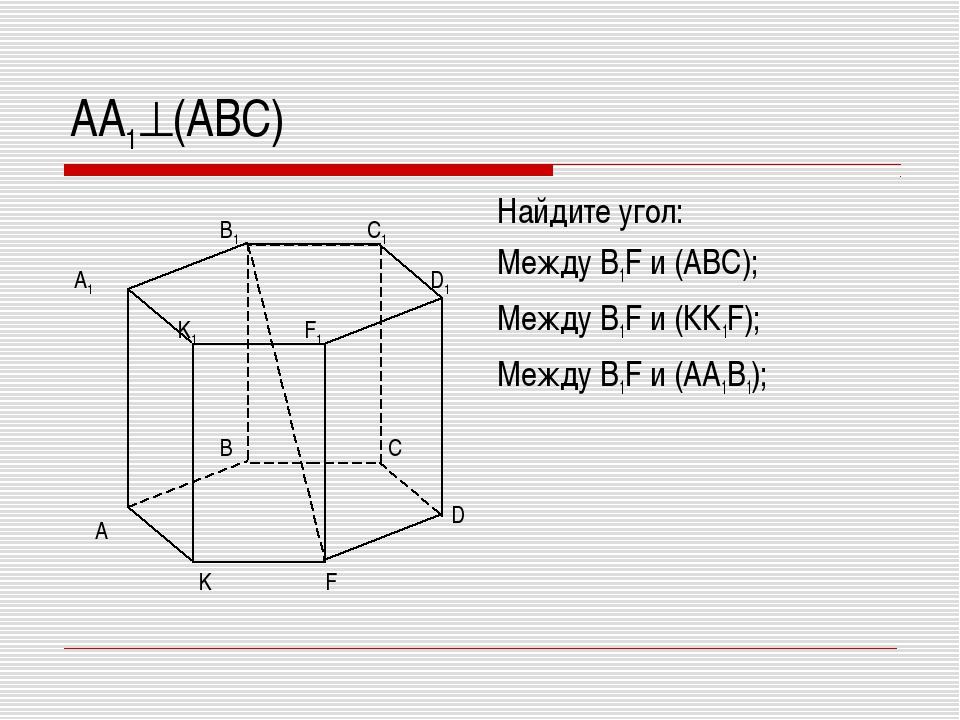 АА1(АВС) Найдите угол: Между В1F и (АВС); Между В1F и (КК1F); Между В1F и (...