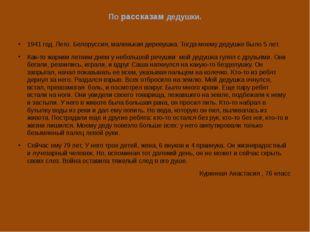 По рассказам дедушки. 1941 год. Лето. Белоруссия, маленькая деревушка. Тогда