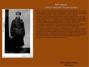 Мой прадед Собчук Николай Сильвестрович Война… Какое страшное слово, сеющее в