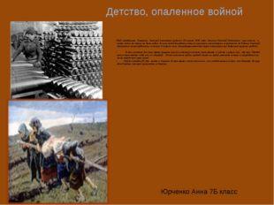 Детство, опаленное войной Мой прадедушка Сивоконь Николай Алексеевич родился