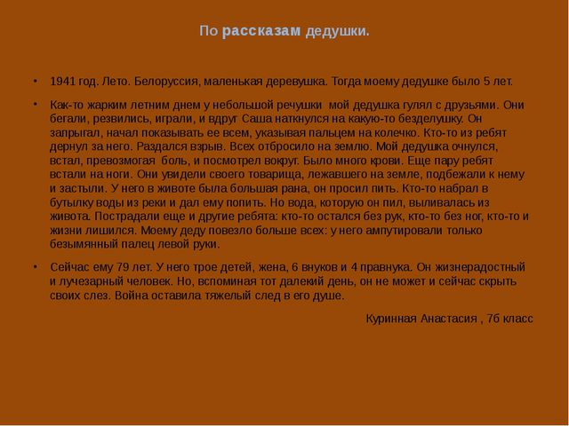 По рассказам дедушки. 1941 год. Лето. Белоруссия, маленькая деревушка. Тогда...