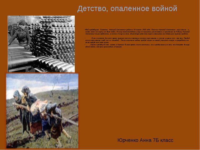 Детство, опаленное войной Мой прадедушка Сивоконь Николай Алексеевич родился...