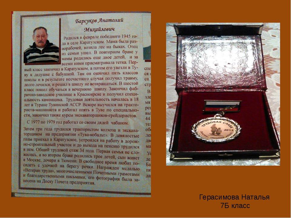 Герасимова Наталья 7Б класс
