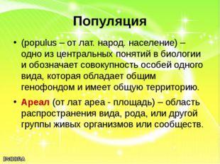 (populus – от лат. народ. население) – одно из центральных понятий в биологии