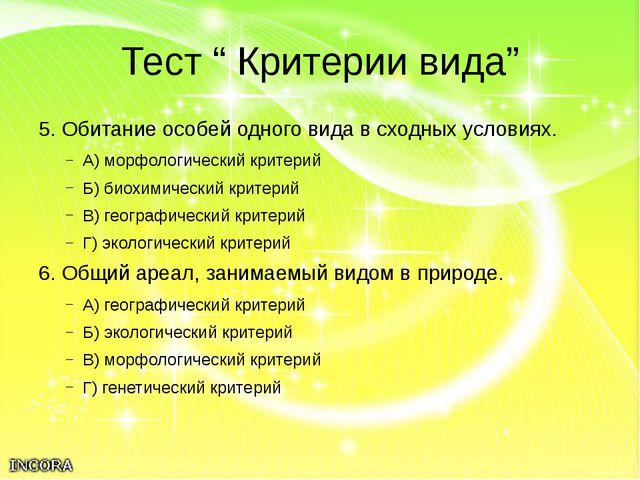 "Тест "" Критерии вида"" 5. Обитание особей одного вида в сходных условиях. А) м..."