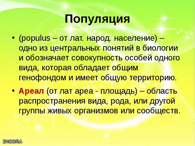 (populus – от лат. народ. население) – одно из центральных понятий в биологии...