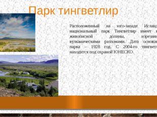 Парк тингветлир Расположенный на юго-западе Исландии национальный парк Тингве