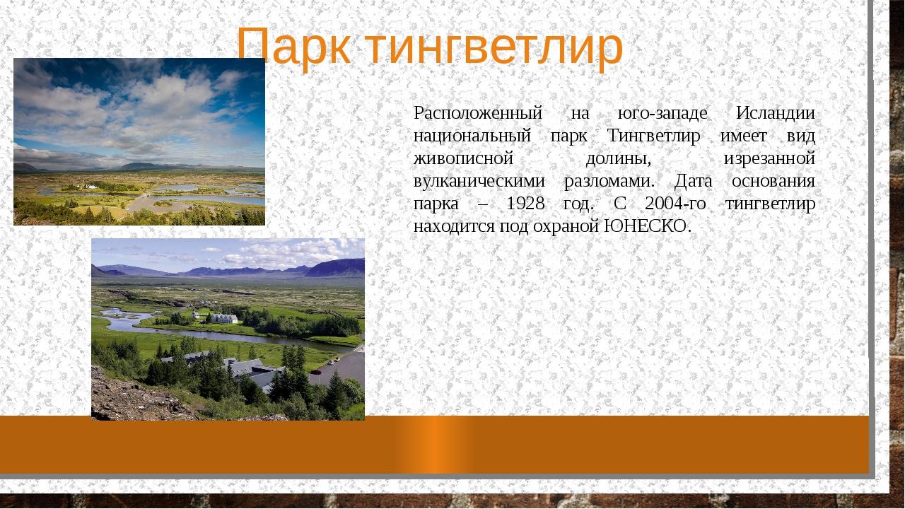 Парк тингветлир Расположенный на юго-западе Исландии национальный парк Тингве...