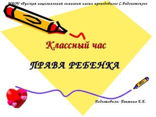Классный час ПРАВА РЕБЕНКА МБОУ «Русская национальная гимназия имени преподоб