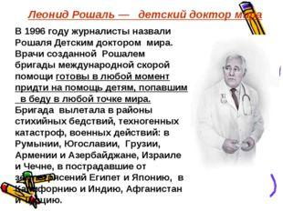 Леонид Рошаль— детский доктор мира В 1996 году журналисты назвали Рошаля Дет