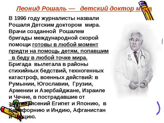 Леонид Рошаль— детский доктор мира В 1996 году журналисты назвали Рошаля Дет...