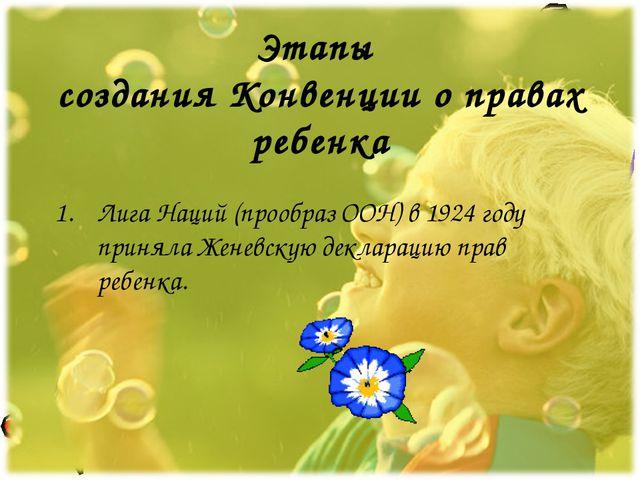Этапы создания Конвенции о правах ребенка Лига Наций (прообраз ООН) в 1924 го...