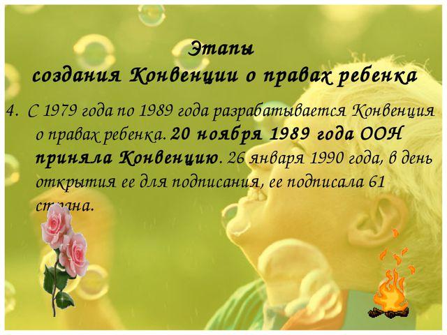 Этапы создания Конвенции о правах ребенка 4. С 1979 года по 1989 года разраба...