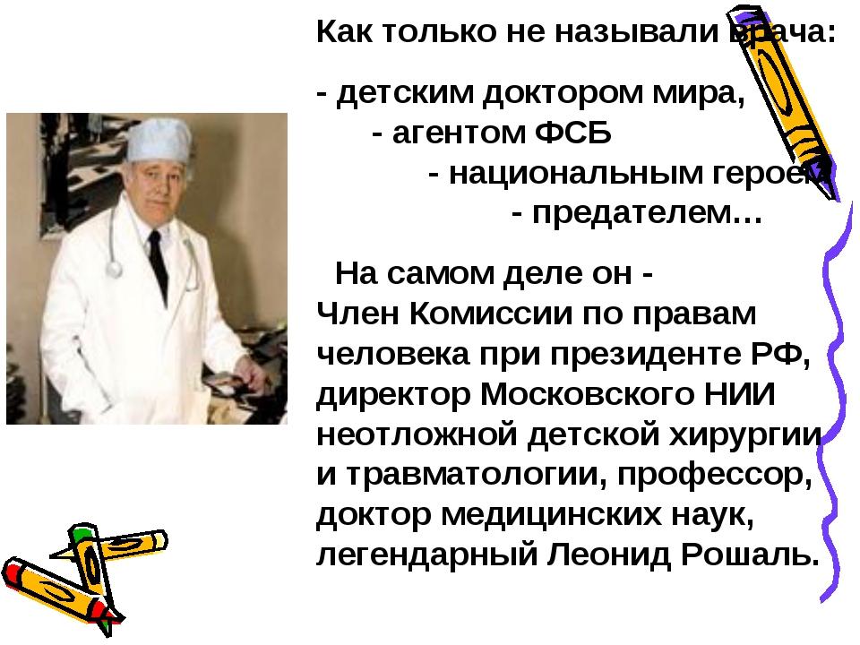 Как только не называли врача: - детским доктором мира, - агентом ФСБ - национ...