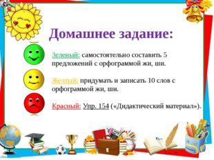 Домашнее задание: Зеленый: самостоятельно составить 5 предложений с орфограмм