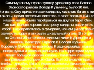 Самому юному герою-туляку, уроженцу села Бехово Заокского района Володе Кузь