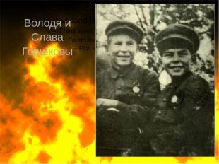 Володя и Слава Горшковы